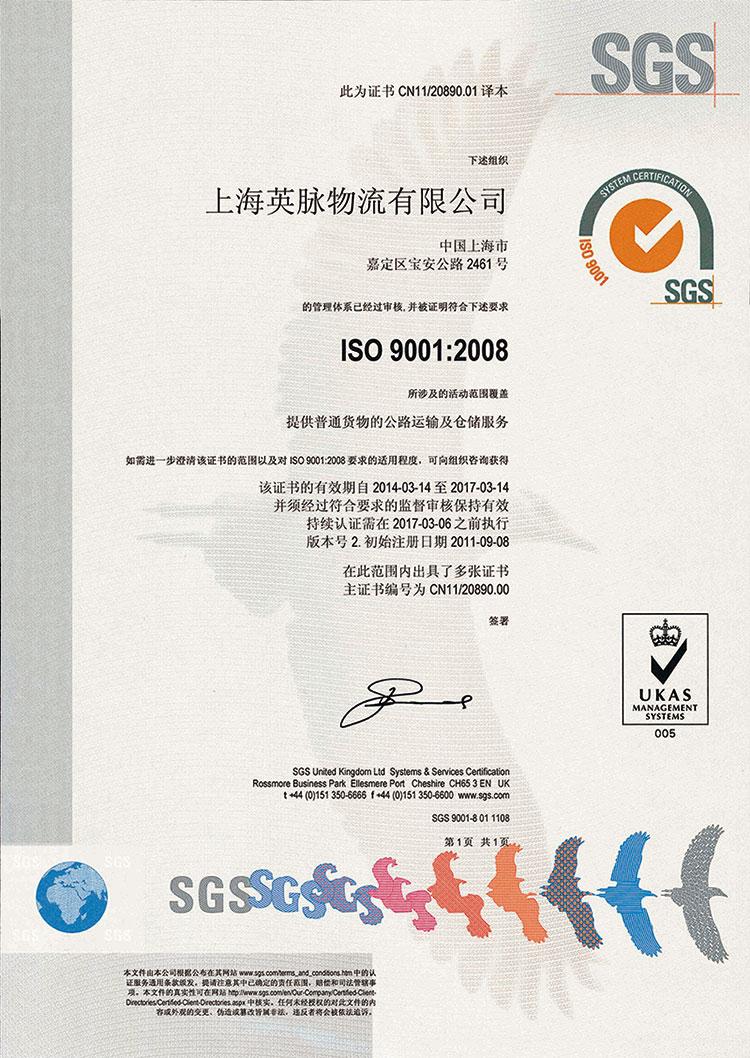 上海物流公司-英脉物流-ISO9001证书