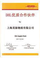 上海物流公司-英脉物流-DHL优质合作伙伴