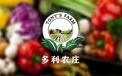 生鲜产品:多利农庄分拣送货解决方案