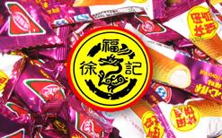 糖果物流案例:徐福记全国零售批发配送