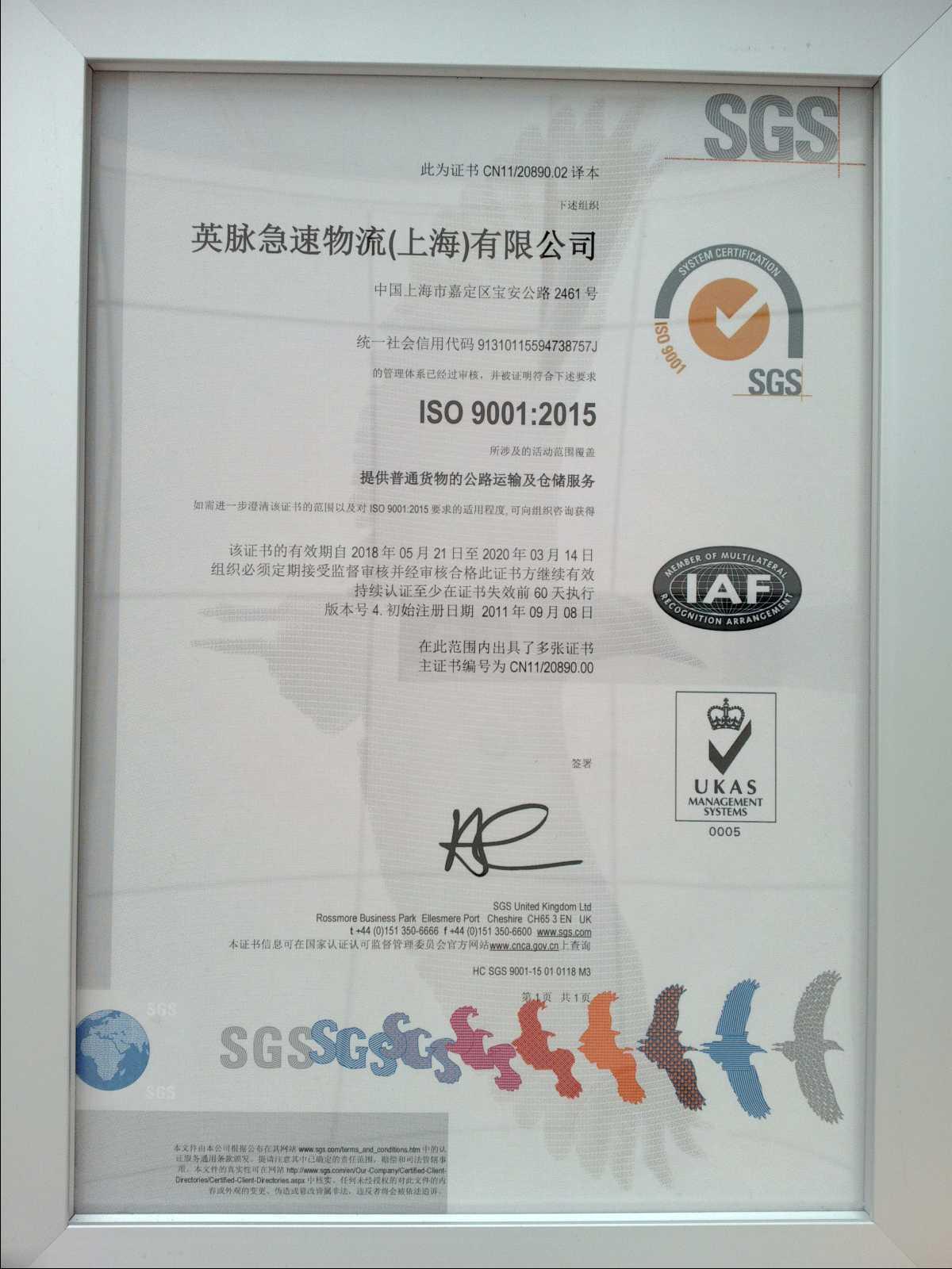 上海物流公司-英脉物流